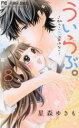 【中古】 ういらぶ。(8) 初々しい恋のおはなし フラワーC少コミ/星森ゆきも(著者) 【中古】afb