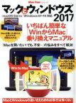 【中古】 マックとウィンドウズ macOS Sierra・Windows8.1〜10対応(2017) マイナビムック Mac Fan Special/マイナビ出版( 【中古】afb