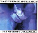 【中古】 LAST TEENAGE APPEARANCE The Myth Of Yutaka Ozaki /尾崎豊 【中古】afb