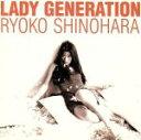 【中古】 Lady Generation〜淑女の世代 /篠原涼子 【中古】afb