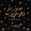 【中古】 シングルベスト10〜おまけつき〜 /シャ乱Q 【中古】afb