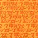 【中古】 オレンジ /電気グルーヴ 【中古】afb