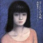 【中古】 ぼくたちの失敗〜ベストコレクション /森田童子 【中古】afb