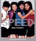 【中古】 Dear Friends vol.1 /SPEED 【中古】afb