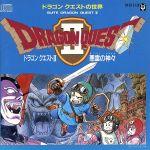 【中古】 ドラゴンクエスト2 悪霊の神々 /ゲーム 【中古】afb