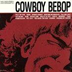 【中古】 COWBOY BEBOP オリジナルサウンドトラック /菅野よう子(音楽) 【中古】afb