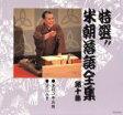 【中古】 特選!!米朝落語全集 第十集 /桂米朝[三代目] 【中古】afb