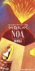 【中古】 今を抱きしめて /NOA(吉田栄作・仙道敦子) 【中古】afb