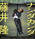 【中古】 【8cm】ナンダカンダ /藤井隆 【中古】afb