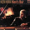 【中古】 Ken's Bar /平井堅 【中古】afb