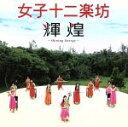 【中古】 輝煌〜Shining Energy〜 /女子十二楽坊 【中古】afb