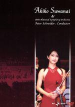パガニーニ - ヴァイオリン協奏曲 第1番 ニ長調 作品6(諏訪内晶子)