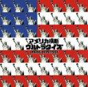 【中古】 アメリカ横断ウルトラクイズ /(オリジナル・サウンドトラック) 【中古】afb