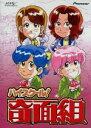 【中古】 ハイスクール!奇面組 DVD−BOX(3) /新沢...