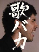 歌バカKenHirai10thAnniversaryCompleteSingleCollection'95-'05(初回生産限定版)