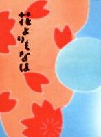 【中古】afb花よりもなほ愛蔵版/是枝裕和(監督)岡田准一宮沢りえ古田新太