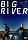 【中古】 ビッグ・リバー BIG RIVER /舩橋淳(監督、脚本),オダギリジョー,カヴィ・ラズ 【中古】afb