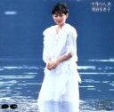 【中古】 十月の人魚 /岡田有希子 【中古】afb