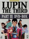 【中古】 LUPIN THE THIRD PARTIII D...