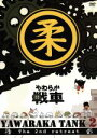 【中古】 やわらか戦車〜YAWARAKA TANK2〜 /ラレコ(監督、脚本、音楽、声の出演) 【中 ...