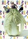 【中古】 親孝行プレイ 第1巻 /安田顕/要潤/斎藤工,みうらじゅん(原案) 【中古】afb