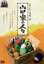 【中古】 ドラバラ鈴井の巣DVD第4弾 「山田家の人々」 /大泉洋 【中古】afb