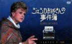【中古】 ジェシカおばさんの事件簿 シーズン2 DVD−BOX /アンジェラ・ランズベリー 【中古】afb
