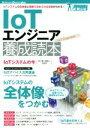 【中古】 IoTエンジニア養成読本 IoTシステムの全体像と現場で求められる技術がわかる! Soft