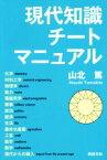 【中古】 現代知識チートマニュアル /山北篤(著者) 【中古】afb