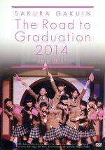 邦楽, その他  The Road to Graduation 2014 afb