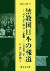【中古】 禁教国日本の報道 『ヘラルド』1825年‐1873年誌より 東西交流叢書12/塩野和夫【訳・解説】 【中古】afb