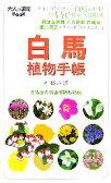 【中古】 白馬植物手帳 大人の遠足BOOK /藤井猛【著】 【中古】afb
