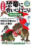 【中古】 日本全国恐竜に会いに行こう! 世界の恐竜大図鑑 なるほどkids/東洋一【監修】 【中古】afb