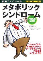 【中古】 図解でよくわかるメタボリックシンドローム 内臓脂肪症候群 /和田高士【著】 【中古】afb