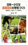 【中古】 日本一小さな農業高校の学校づくり 愛農高校、校舎たてかえ顛末記 岩波ジュニア新書851/品田茂(著者) 【中古】afb