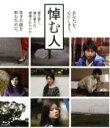 【中古】 悼む人(Blu−ray Disc) /向井理,小西真奈美,堤幸彦(演出) 【中古】afb