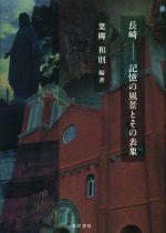 【中古】 長崎 記憶の風景とその表象 /葉柳和則(著者) 【中古】afb