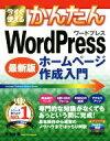 【中古】 今すぐ使えるかんたんWordPressホームページ作成入門 最新版 /西真由(著者) 【中古】afb