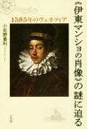 【中古】 《伊東マンショの肖像》の謎に迫る 1585年のヴェネツィア /小佐野重利(著者) 【中古】afb