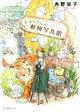 【中古】 ネネコさんの動物写真館 ポプラ文庫ピュアフル/角野栄子【著】 【中古】afb