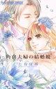 ブックオフオンライン楽天市場店で買える「【中古】 角倉夫婦の結婚観 フラワーCアルファ プチコミ/七島佳那(著者 【中古】afb」の画像です。価格は200円になります。