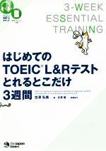 【中古】はじめてのTOEICL&Rテストとれるとこだけ3週間/古澤弘美(著者),古澤徹(著者)【中古】afb