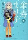 ブックオフオンライン楽天市場店で買える「【中古】 傘寿まり子(3 ビーラブKCDX/おざわゆき(著者 【中古】afb」の画像です。価格は200円になります。