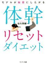 【中古】モデルが秘密にしたがる体幹リセットダイエット/佐久間健一(著者)【中古】afb