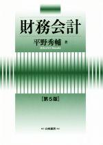 【中古】 財務会計 第5版 HAKUTO Accounting/平野秀輔(著者) 【中古】afb