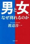 【中古】 男と女、なぜ別れるのか 集英社文庫/渡辺淳一(著者) 【中古】afb
