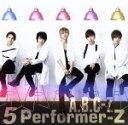 【中古】 5 Performer−Z(通常盤) /A.B.C−Z 【中古】afb