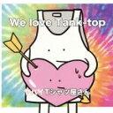 【中古】 We love Tank−top /ヤバイTシャツ屋さん 【中古】afb