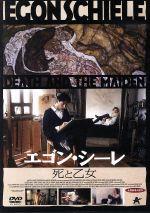 エゴン・シーレ死と乙女/ノア・サーベトラ