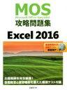 【中古】 MOS攻略問題集Excel2016 /土岐順子(著者) 【中古】afb
